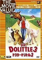 ドクター・ドリトル 3 [DVD]