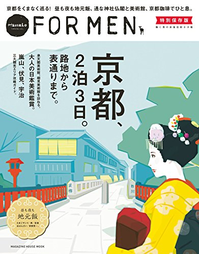 Hanako FOR MEN 特別保存版 京都、2泊3日。路地から表通りまで。