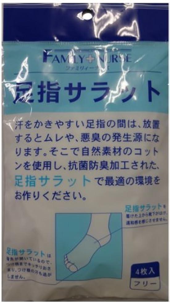 変動する公爵触覚マツダオフィス ファミリィーナース足指サラット 4枚入