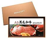 A5黒毛和牛 選べるカタログギフト BAコース【茶】肉贈