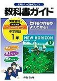 中学教科書ガイド 東京書籍版 NEW HORIZON 英語 1年 画像