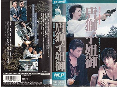 唐獅子姐御 [VHS]