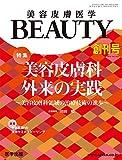美容皮膚医学BEAUTY 2018年創刊号 Vol.1No.1 特集:美容皮膚科外来の実践~美容皮膚科領域の治療技術の進歩~ 画像