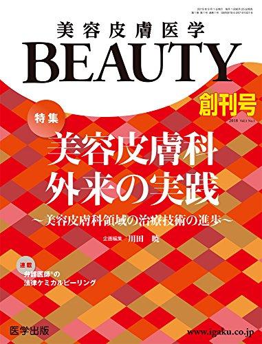 美容皮膚医学BEAUTY 2018年創刊号 Vol.1No....
