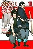 炎炎ノ消防隊 特装版(16) (週刊少年マガジンコミックス)
