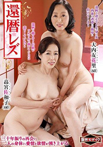 第六十生日女同性恋红宝石 [Dvd]