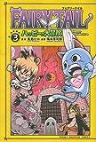 FAIRY TAIL ハッピーの大冒険 コミック 1-3巻セット