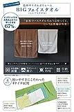 hiorie(ヒオリエ) 日本製 ホテルスタイルタオル ミニバスタオル 4枚セット モカ(選べる18色) 瞬間吸水 ビッグ フェイスタオル