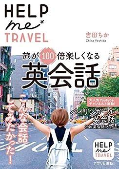 [吉田 ちか]のHELP me TRAVEL 旅が100倍楽しくなる英会話
