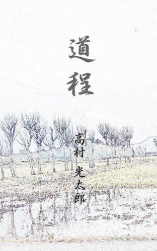 道程(新字新仮名、解説付)
