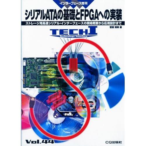 Interface (インターフェース)増刊 シリアルATAの基礎とFPGAへの実装 2010年 02月号 [雑誌]