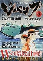 ジパング 幻の王国・満州 アンコール刊行 (講談社プラチナコミックス)