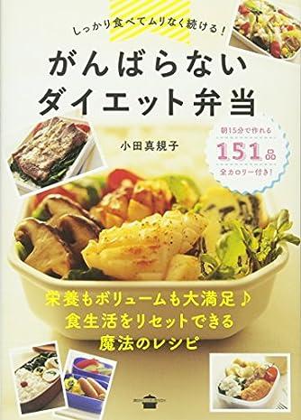 しっかり食べてムリなく続ける! がんばらないダイエット弁当 (講談社のお料理BOOK)
