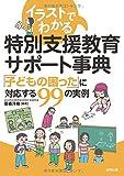 イラストでわかる 特別支援教育サポート事典: 「子どもの困った」に対応する99の事例