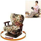 回転座椅子 回転式チェア チェア ロータイプ 洋室 和室 勝野式 立ち上がり楽々回転座椅子 ゴブラン柄