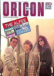 オリコン・ウィークリー 1991年8月5日号 通巻613号