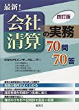 最新! 会社清算の実務 70問70答 (四訂版)
