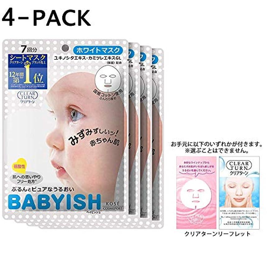 【Amazon.co.jp限定】KOSE クリアターン ベイビッシュ ホワイトマスク 7回分 4P+リーフレット フェイスマスク