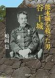 熊本城を救った男 谷干城 (河出文庫 し 16-2)