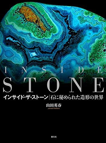 インサイド・ザ・ストーン:INSIDE THE STONE 石に秘められた造形の世界の詳細を見る