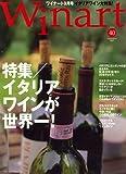 Winart (ワイナート) 2007年 09月号 [雑誌] 画像