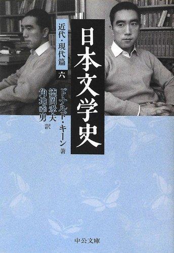 日本文学史 - 近代・現代篇六 (中公文庫)の詳細を見る