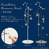 セトクラフト constellation accessories Stand アクセサリースタンド(北斗七星) シルバー?SI-3332-SV-180