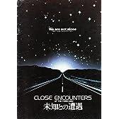 シネマUSEDパンフレット『未知との遭遇』☆映画中古パンフレット通販☆