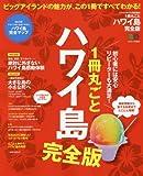 1冊丸ごとハワイ島 完全版 (エイムック 3810)