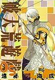 破天荒遊戯: 5 (ZERO-SUMコミックス)