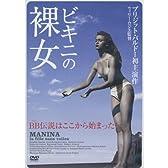 ブリジット・バルドー ビキニの裸女 3PEOH-84 [DVD]