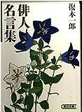 俳人名言集 (朝日文庫)