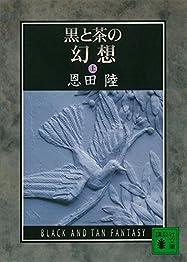 黒と茶の幻想(上)の書影