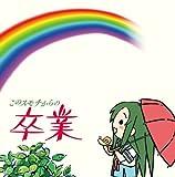 YouTubeアニメーション「にょろーん ちゅるやさん」イメージCD3
