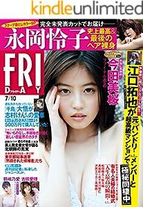 FRIDAY (フライデー) 2020年7月10日号 [雑誌] FRIDAY