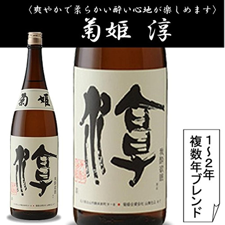 保守的意気込みスパーク菊姫 淳 720ML 箱入:包装(箱代110円)