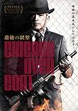 最後の銃撃 [DVD]