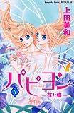 パピヨン-花と蝶-(4) (講談社コミックス別冊フレンド)