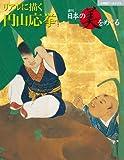 日本の美をめぐる 円山応挙 (小学館アーカイヴス)