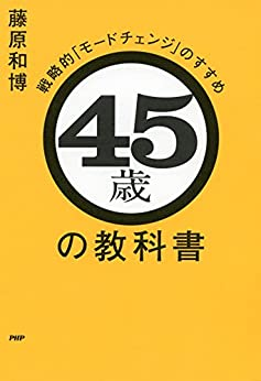 [藤原 和博]の45歳の教科書 戦略的「モードチェンジ」のすすめ