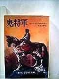 鬼将軍 (1977年) (ハヤカワ文庫―NV)
