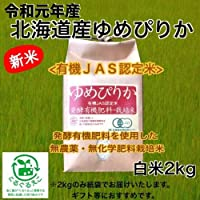 【令和元年産・新米】【有機JAS認定米.無農薬.無化学肥料】ゆめぴりか 白米 2kg【北海道産】