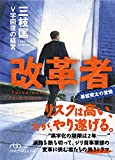 V字回復の経営―2年で会社を変えられますか (日経ビジネス人文庫) 画像