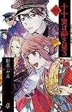 十十虫は夢を見る(10): ボニータ・コミックスα (ボニータコミックスα)