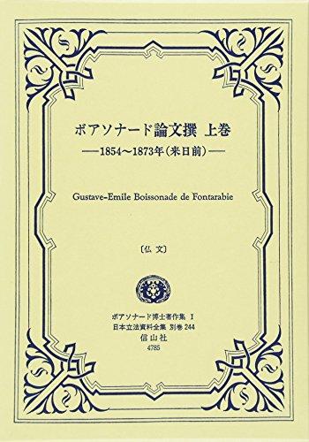 ボアソナード論文撰〈上巻〉 (日本立法資料全集―ボアソナード博士著作集)
