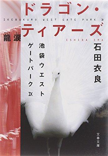 ドラゴン・ティアーズ 龍涙—池袋ウエストゲートパーク〈9〉 (文春文庫)