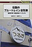 伝説のブルートレイン全列車―昭和の青い寝台列車パーフェクト (DJ鉄ぶらブックス)