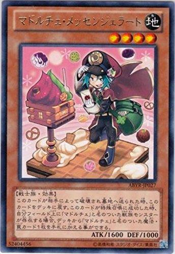 遊戯王 ABYR-JP027-R 《マドルチェ・メッセンジェラート》 Rare