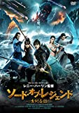 ソード・オブ・レジェンド 古剣奇譚[DVD]