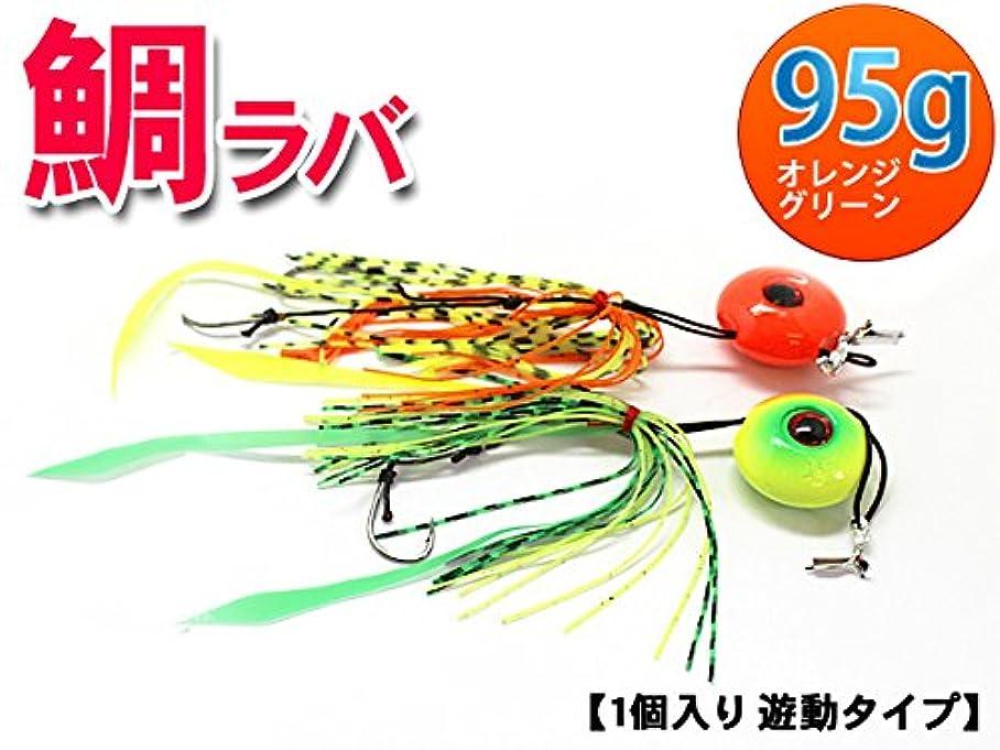 アカデミック締め切りいつ鯛ラバ タイラバ 鯛カブラ 遊動式 95g/1個 ルアー タイカブラ